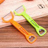 ♚MY COLOR♚三合一廚房小工具 不鏽鋼 削皮器 果皮 啤酒 開瓶 紅酒 刀具 去皮 刮皮 【J181-1】