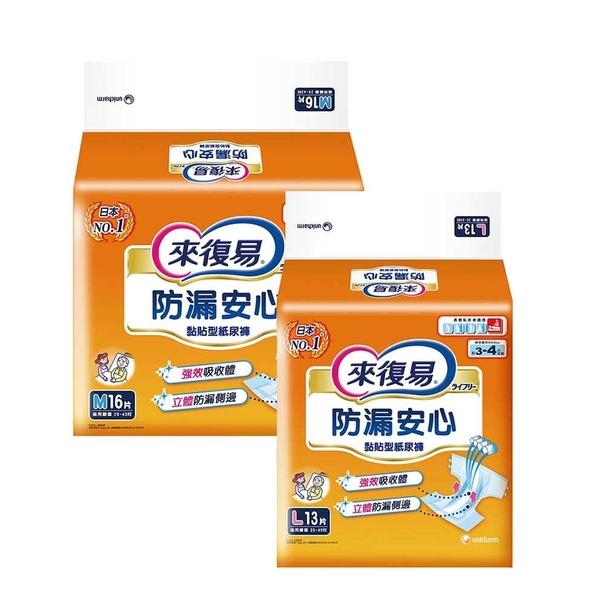 來復易 防漏安心黏貼型成人紙尿褲 M/L13片*6包(箱購)【德芳保健藥妝】