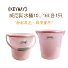 《KEYWAY》威尼斯水桶10L-16L各1只 (顏色隨機出貨)