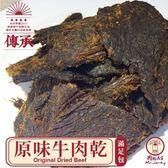 【肉乾先生】原味牛肉乾-180g(5包入-含運價)