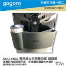GOGORO 2 專用置物籃 質感黑 收...