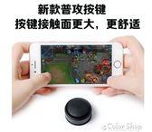 王者榮耀游戲手柄吸盤搖桿安卓蘋果手機ios專用無線走位神器CF送  color shop