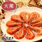 (5包)大尾紹興醉蝦(20尾/400g)含運組