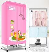 烘乾衣機 乾衣機烘乾機家用速乾烘衣機省電雙層風乾機寶寶烘衣服快乾  DF 科技旗艦店