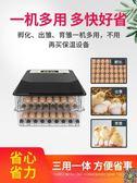孵化機 小雞鸚鵡鵝蛋可孵化箱孵蛋孵化器小型家用型水床孵化機全自動智能T