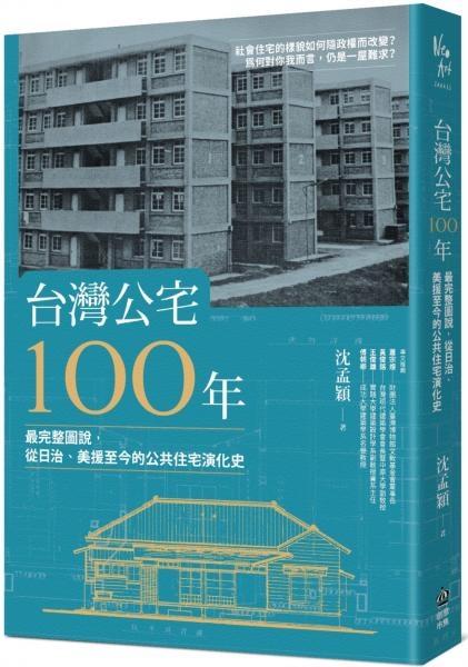 台灣公宅100年──最完整圖說,從日治、美援至今的公共住宅演化史【城邦讀書花園】