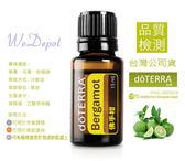 佛手柑精油 Bergamot 15ml doTERRA 美商多特瑞精油 (免運)