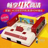紅白機遊戲機 家用4K高清電視插卡老式插黃卡8位經典FC紅白機兒童80後懷舊款雙人