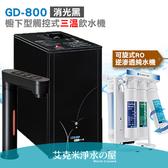 宮黛GD-800 櫥下觸控式冰溫熱三溫飲水機(消光黑) .搭凡事康Fluxtek CFK-75G RO純水機 .免費到府安裝