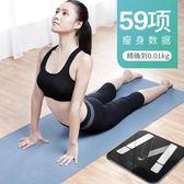 體脂秤智能精準人體脂肪稱成人家用電子秤家用健康體重秤 LR3758【VIKI菈菈】TW