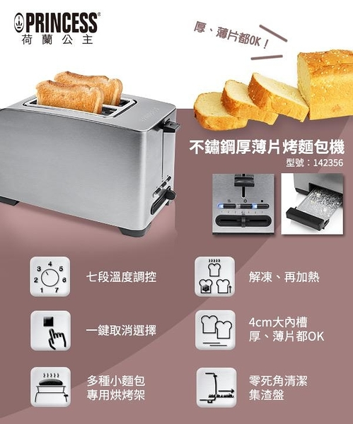 不鏽鋼多功能烤麵包機/吐司機(附烘烤架)