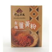 【台東地區農會】有機薑黃粉100g