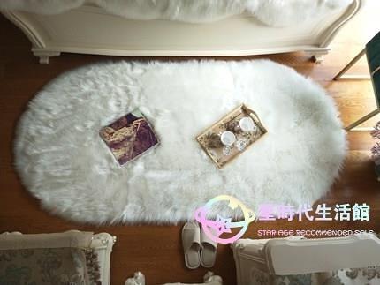 地毯 白色仿羊毛長毛絨橢圓形沙發墊臥室床前毯陽臺飄窗毯時尚茶幾 【美人季】 【美人季】jy