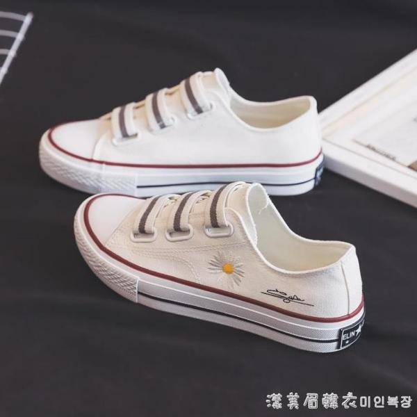 小雛菊小白鞋2020新款女鞋一腳蹬板鞋女夏季帆布鞋女ulzzang百搭 【美眉新品】