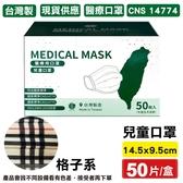 丰荷 兒童醫療口罩 (格紋) 50入/盒 (台灣製 CNS14774) 專品藥局【2016625】