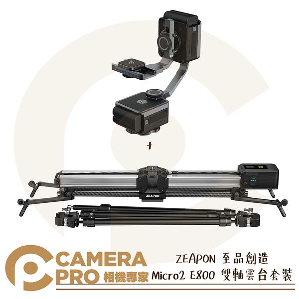 ◎相機專家◎ ZEAPON 至品創造 Micro2 E800 電動雙倍滑軌 + PONS 雙軸 電動雲台 套裝 公司貨
