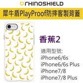 MJ3C【犀牛盾】 PLAYPROOF 防摔背蓋手機殼 iPhone6/iPhone7/iPhone8--香蕉2