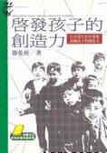 二手書博民逛書店《啟發孩子的創造力: Releasing Your Child s Creative Power》 R2Y ISBN:9573221233