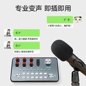 變聲器聲卡手機微信語音女神音專業用變聲器男變女蘿莉音全能吃雞游戲LX