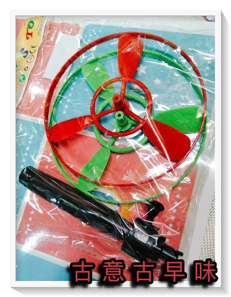 古意古早味 小飛盤 飛得高 (直徑10cm / 1組12個/樣式隨機) 懷舊童玩 上下升旋轉 飛盤 打入玩具