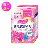 (買一送一)日本大王Natura極淨清爽護墊(普通型5ml)40片/包x2包