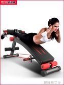 英爾健仰臥板家用仰臥起坐健身器材多功能收腹器仰臥起坐板腹肌板 WD一米陽光