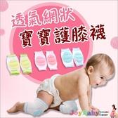 嬰兒用品護膝護肘2入-寶寶學步防摔嬰兒學爬-JoyBaby