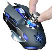 滑鼠機械有線游戲滑鼠吃雞電競電腦臺式筆電辦公【極簡生活館】