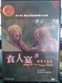 挖寶二手片-D61-正版DVD-電影【食人宴3:歡樂大結局】-(直購價)