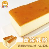 『喜憨兒。彌月禮』黃金乳酪蛋糕【10盒組】