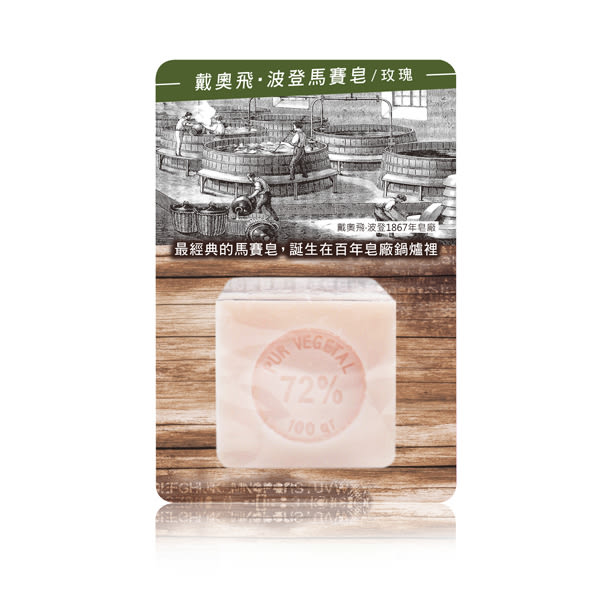 戴奧飛‧波登 方塊馬賽皂-玫瑰 100g