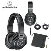 【南紡購物中心】鐵三角 Audio-Technica 專業型監聽耳罩式耳機 ATH-M40x 享保固