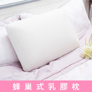【Jenny Silk名床】100%天然乳膠枕.傳統型.蜂巢式氣孔