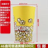 爆米花桶盎司單P專用紙桶/紙杯米桶串串【跨年交換禮物降價】