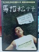 影音專賣店-L09-019-正版DVD*韓片【馬拉松小子】-觸動了千萬心靈的紀錄片*影印封面
