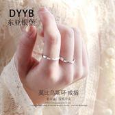 戒指 莫比烏斯環情侶戒指女日韓一對簡約S925純銀對戒男學生百搭刻字   酷動3C