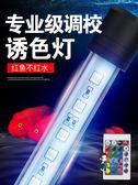 魚缸燈 魚缸專用燈led燈防水照明燈七彩T8燈管遙控變色水族箱潛水龍魚燈T 多色