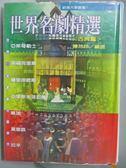 【書寶二手書T3/藝術_IRS】世界名劇精選(古典篇)_莫里哀, 徐進夫