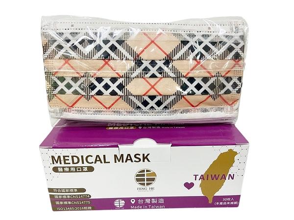 (台灣製 雙鋼印) 丰荷 成人醫療 荷康 醫用口罩 (30入/盒) (新版斜格紋 )附偶氮零檢出報告