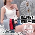 EASON SHOP(GW0784)韓版胸肩一體胸前交叉綁繩短版露腰無袖針織背心女上衣服彈力貼身內搭衫顯瘦修身