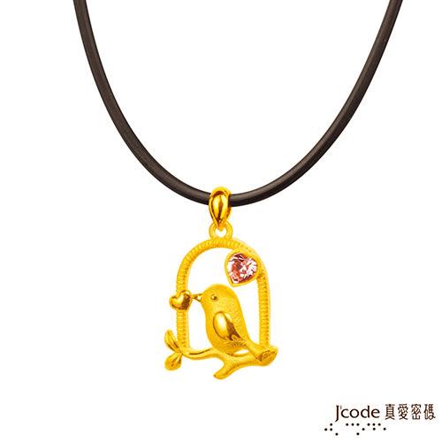 J'code真愛密碼 訴說愛情 黃金墜子 送項鍊
