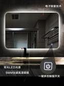 浴鏡 成泰龍 LED浴室鏡背光鏡無框燈鏡防霧衛生間鏡子衛浴鏡化妝鏡帶燈 WJ 零度
