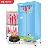 220V 烘干機家用小型速幹烘衣機衣服神器烤風干衣架器哄衣柜干衣機 樂活生活館