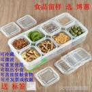 留樣盒食品留樣盒菜品保鮮取樣盒幼稚園廚房小號塑料帶蓋多格分裝試吃盒 【快速出貨】