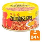 廣達香 加飯肉 122g (24入)/箱【康鄰超市】