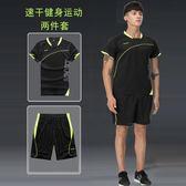 夏季健身服男套裝跑步運動服套裝男短袖速干藍球訓練健身房兩件套