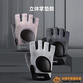 健身手套重力重量訓練男女護手腕防滑半指運動單杠器械訓練引體向上品牌【小桃子】