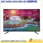 含基本安裝 山水 SANSUI SLED-3966 LED 液晶顯示器 39吋 電視 螢幕 HD