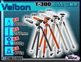 《飛翔無線3C 》Velbon 美而棒T 300 輕巧型三腳架8 段四色選購〔立福 貨〕