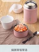 保溫飯盒 燜粥燜燒杯304不銹鋼燜燒壺超長保溫飯盒悶燒罐湯壺桶燜壺【快速出貨八折特惠】